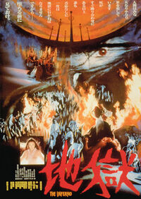 Hell (1979)