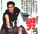 Tora-san: Tora-san, Our Lovable Tramp