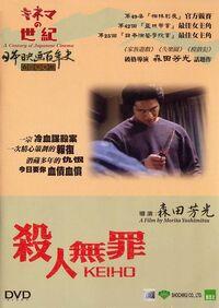 Keiho-dvd