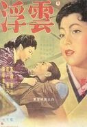 Ukigumo poster 4