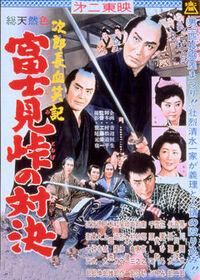 Jirochō kesshōki - Fuji mitsuoge no taiketsu