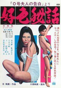 Kōshoku hiwa