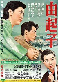 Yukiko (1955)