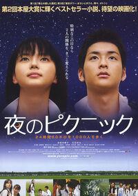 Yoru-no-pikunikku-flyer