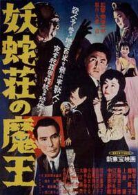 Yōjasō no maō