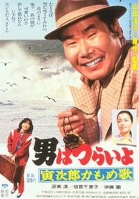 Tora-san 26 - Tora-san the Foster Daddy