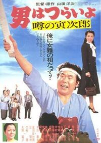 Tora-san 22 - Talk of the Town Tora-san