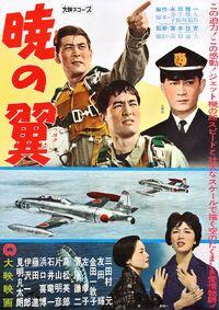 Akatsuki no tsubasa (1960)