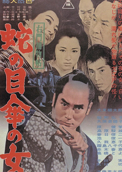 the story of patriotism of reiko and shinji Download but, in the case of the story, quotpatriotism,  in the story, lieutenant shinji takeyama and his young wife, reiko becomes martyrs.