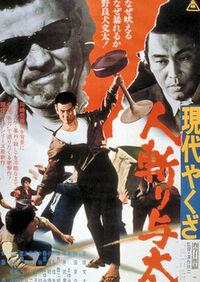 Modern Yakuza - Shameless Human Sacrifice