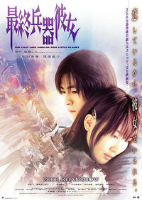 The-last-love-song-dvd