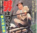 Tora-san 8: Tora-san's Love Call