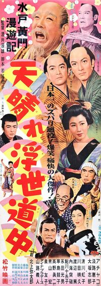 Mitokōmon man'yūki - Tenbare ukiyo dōchū