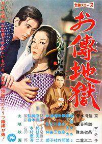 Oden jigoku (1960)