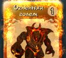 Огненный голем