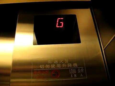 File:OTIS Series 4 indicator.jpg