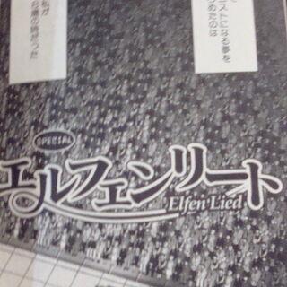 Another Okamoto work named Elfen Lied - no Diclonius