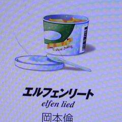 Custard Pudding, a frozen desert treat such as Nana has never tried before