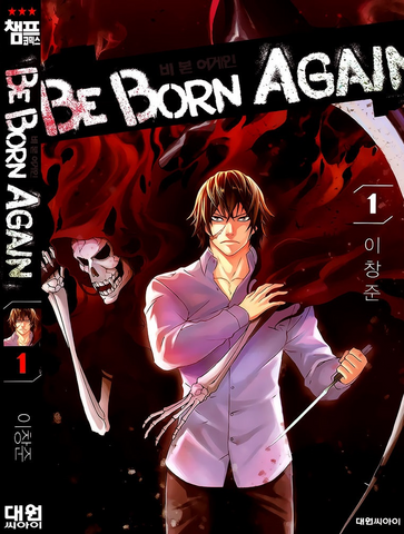 File:Be Born Again.png