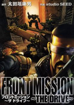 File:Front Mission - The Drive.jpg