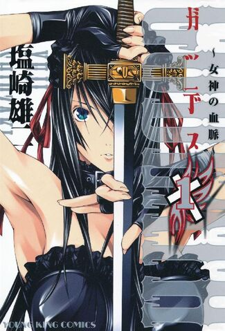 File:God Death - Megami no Kechimyaku.jpg
