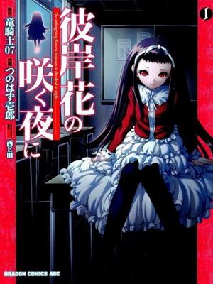 File:Higanbana no Saku Yoru ni.jpg