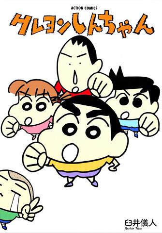 File:Crayon Shin-chan.png