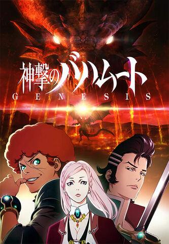 File:Shingeki no Bahamut Genesis.jpg