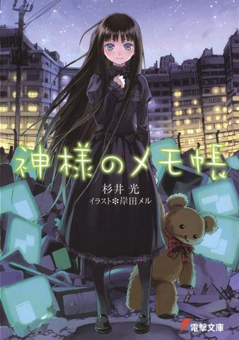 File:Kami-sama no Memo-cho.png