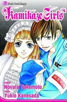 File:Kamikaze Girls.jpg