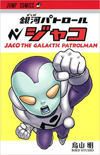 File:Jaco the Galactic Patrolman.png