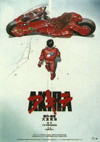 File:Akira.png