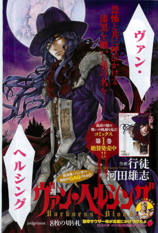 File:Van Helsing - Darkness Blood.png
