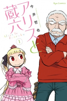 File:Alice to Zouroku.jpg