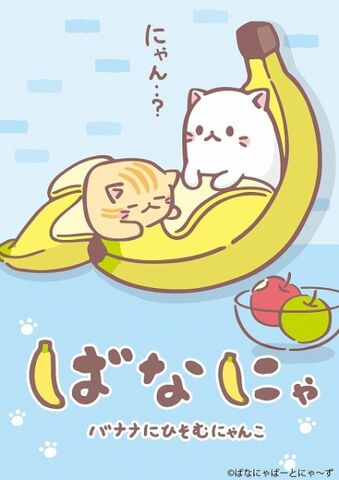 File:Bananya.jpg