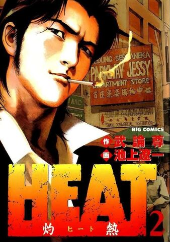 File:Heat.jpg
