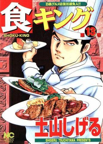 File:Shoku King.jpg