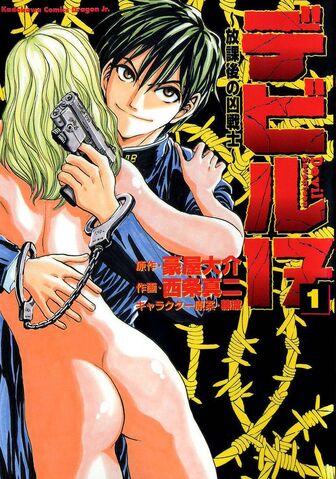 File:Devil 17 - Hokago no Kusenshi.jpg