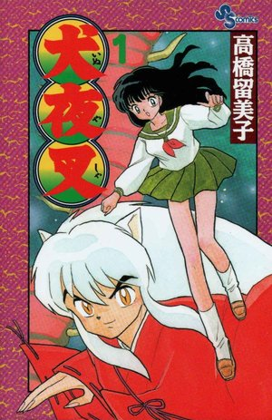 File:Inuyasha volume 1.jpg