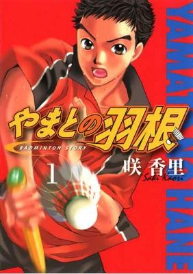 File:Yamato no Hane.jpg