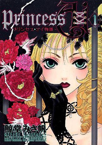File:Princess Ai.jpg