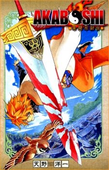 Akaboshi- Ibun Suikoden
