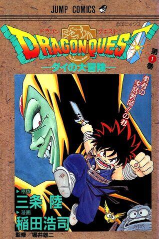 File:Dragon Quest.jpg