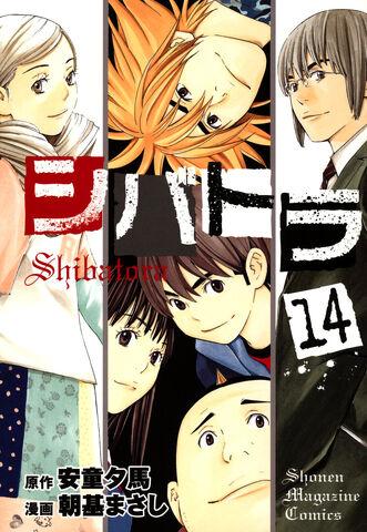 File:Shibatora.jpg