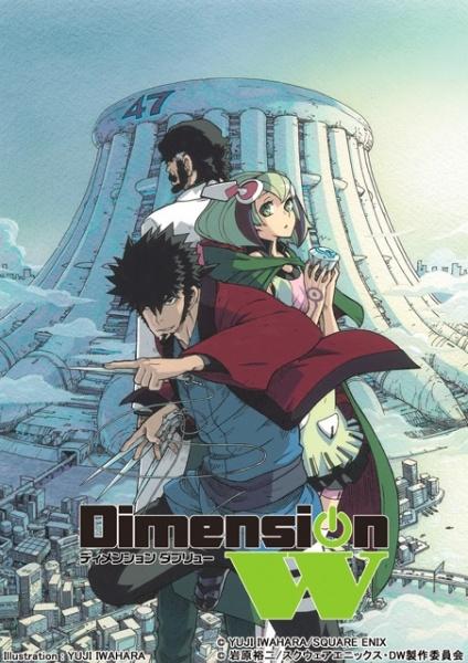 File:Dimension W.jpg
