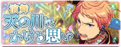 Dance Performance! Thoughts That Bridge the Milky Way Banner