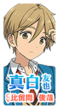 Tomoya Mashiro Official page button 2