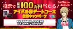 Kaoru Hakaze Idol Audition 2 ticket