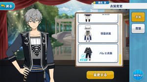 Izumi Sena Ballet Outfit
