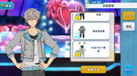 Koga Oogami Compensation Fes Outfit